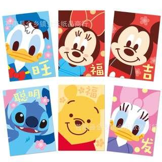 Cartoon Red Packet