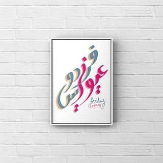 Hadiah Kahwin Frame Nama Jawi