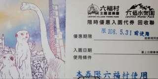 🚚 六福村樂園門票(含野生動物園)
