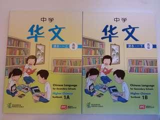 Sec1 Higher Chinese TextBook 1A & 1B