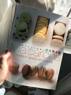 料理書馬卡龍甜品教程絕不失手整馬卡龍