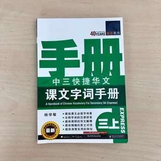 sec 3 express chinese vocab handbook