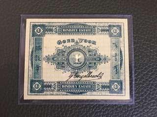Liquidation Sale - Rare Dutch Indies Indonesia Bindjey Estate $1 Dollar Coupon With Watermark AUNC