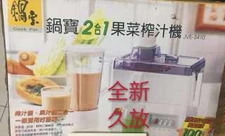 鍋寶2合1果菜柞汁機