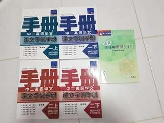 Lower secondary guide and assessment books for Chinese