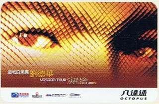 高價收購 任何 八達通 卡 車票 徵求。  劉德華 VISION TOUR 2004 演唱會