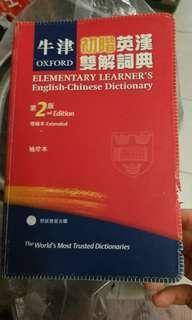 牛津初階英漢雙解詞典2版