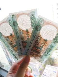 印度五元 連號三張