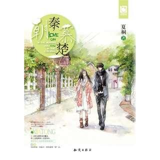 Chinese Fiction Novel 《朝秦慕楚》夏桐
