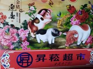 Pig Boar Piglet 猪 2019 calandar  日历 ShengSiong Supermart mark important dates, check luck, learn Chinese herbal names & benefits 百草养身