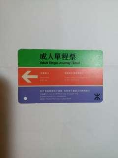 地鐵成人单程車票