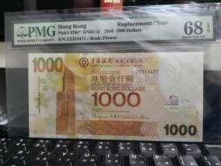 《市場極罕超高分》2006年中國银行$1000補版PMG 68