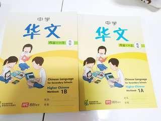 Sec 1 Higher Chinese Workbook 1A+1B