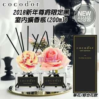 Cocodor尊爵擴香瓶禮盒(2款)$275元起免運