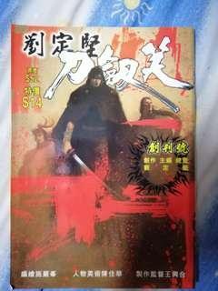 刀劍笑 創刊號 劉定堅