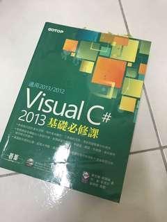 🚚 Visual C#2013
