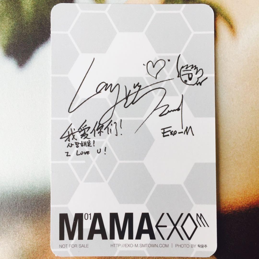 EXO Mama Lay Photocard