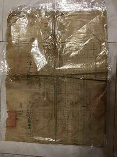 清代-乾隆三十六年(1771年)山西河津縣大型產業雙官契契書一份(二聯)