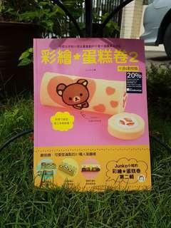 Japan Junko - Swissroll Baking Guide (Chinese Version) #MMAR18