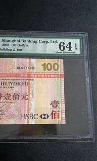 【幸運重覆號】668668 2003年滙豐銀行壹佰元 PMG 64 EPQ