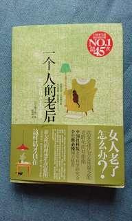 一个人的老后 - [日] 上野千鹤子 著