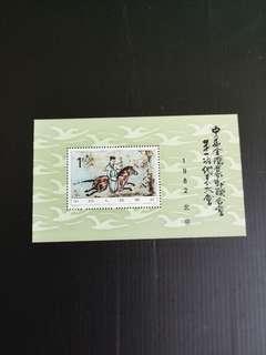 D9 J85 中华全国集邮联合会第一次代表大会小型张