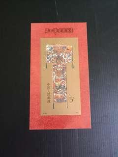 D15 T马王堆汉墓帛画小型张