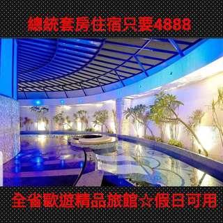 🚚 歐遊精品旅館總統套房住宿-  只要4888元入住總統套房200坪起#  假日可用