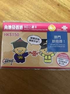 8 days China, Hk, Macau SIM card