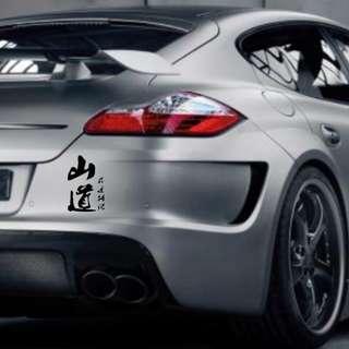 山道 最速傳說車貼 JP日式風格 JDM 車貼 貼紙 車身裝飾貼 反光貼 燈眉貼 防水耐溫