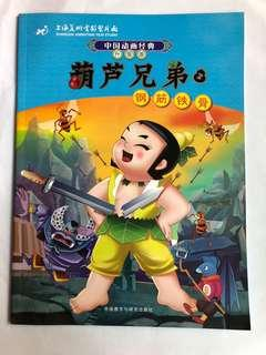 Children's Book with Pin Yin