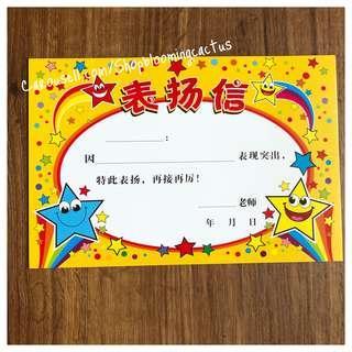 (New) Student Motivational Reward Certificate for Teachers (Chinese)