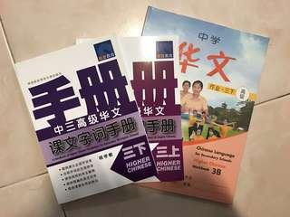 BN Secondary 3 Higher Chinese Books!!