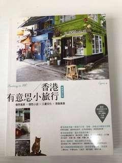 香港有意思小旅行-香港在地旅遊書,特色小店,懷舊美食