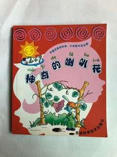 Child Pin Yin Book