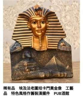 🚚 稀有品 埃及法老圖坦卡門黃金像 工藝品 特色風格作舊裝潢擺件 PUB酒館
