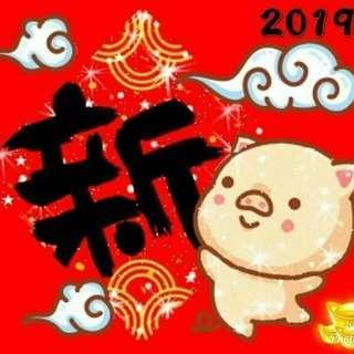 🚚 2019财運健康99