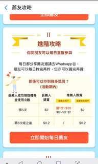 Free Alipayhk coupon 免費支付寶券