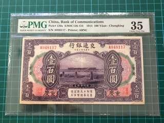 Rare 1914 Bank of Communications 100 Yuan (Chungking) Banknote PMG 35