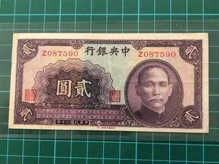 1941 China Central Bank of China 2 Yuan Banknote