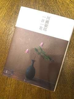 日式插花書 一日一花 Muji book flower