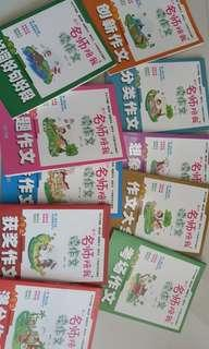 Primary Chinese Composition Guidebooks