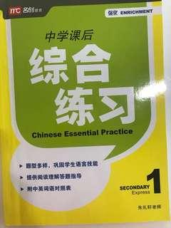 Secondary 1 Express Chinese workbook