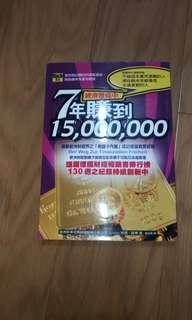 7年賺到15000000