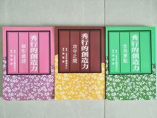 Chinese Weiqi books