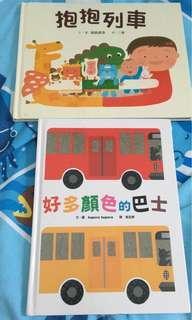 抱抱列車。 好多顏色的巴士
