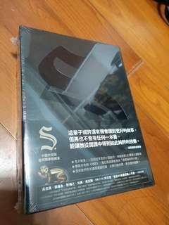 🚚 S. 【中文版全球獨家收藏盒】  希修斯之船 全新