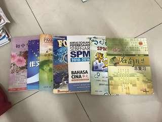 SPM 华文必用参考书 SPM Chinese reference books