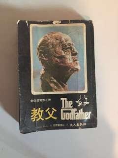 教父電影小說中譯本 (繁體) The Godfather