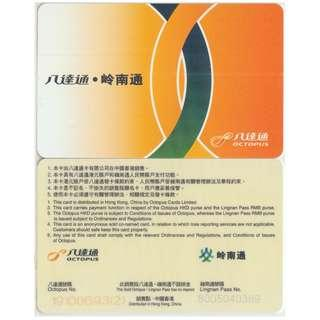 2012年舊版, 八達通.嶺南通普通卡銷售版